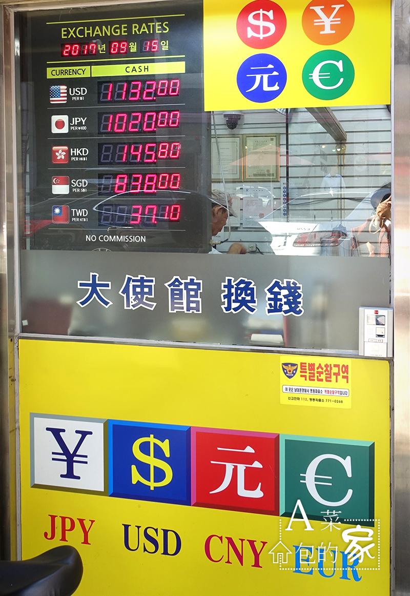 首爾自由行_明洞換錢所匯率